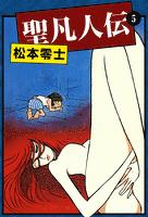 聖凡人伝 (5)