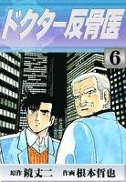 ドクター反骨医 (6)