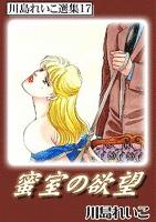 蜜室の欲望 川島れいこ選集17