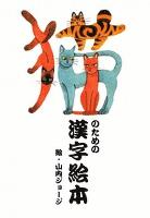 猫のための漢字絵本