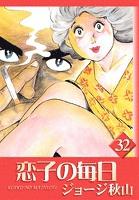 恋子の毎日 (32)