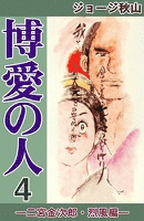 博愛の人 ―二宮金次郎・烈風編― (4)