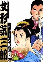 女形気三郎 (5)