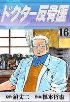 ドクター反骨医 (16)