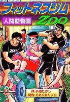 フィットネスジムZOO 人間動物園