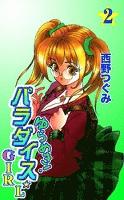 ゆらめき!パラダイス☆GIRL (2)