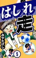 はしれ走 (5)