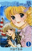 マリンブルーの夢 (1)