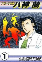 スポーツ女医 八神蘭 (1)