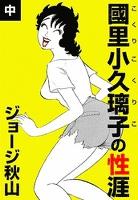 國里小久璃子の性涯 (中)