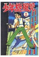 少年旋風児 (2)