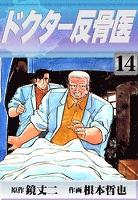 ドクター反骨医 (14)