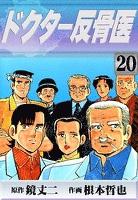 ドクター反骨医 (20)