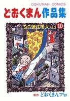 どおくまん作品集 (10) SF頭狂帝大No.3