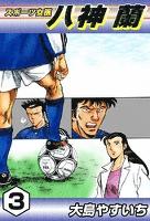 スポーツ女医 八神蘭 (3)