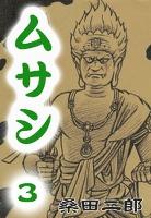 ムサシ (3) 五輪の書より