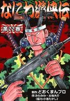 なにわ遊侠伝 (22)