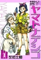 探偵ヤマトナデシコ2 (1)