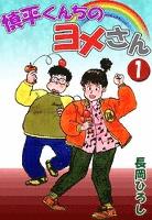 慎平くんちのヨメさん (1)