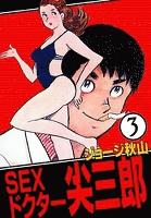 SEXドクター 尖三郎 (3)
