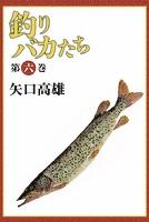 釣りバカたち (6)