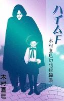 ハイムF ‐木村直巳幻想短編集‐