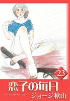 恋子の毎日 (23)