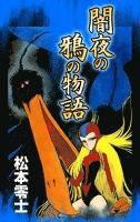 闇夜の鴉の物語
