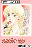 make up 川島れいこ選集11