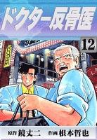 ドクター反骨医 (12)