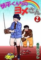 慎平くんちのヨメさん (2)