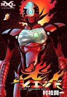 ジエンド 炎人 The last hero comes alive (1)