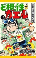 ど根性ガエル (12) 石松ガエル登場の巻