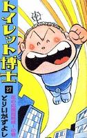 トイレット博士 (27) 花の応援団結成!の巻