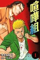 喧嘩組 (1)