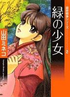 最終戦争シリーズ (2) 緑の少女