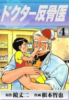 ドクター反骨医 (4)