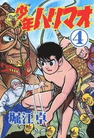 少年ハリマオ (4)