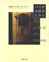 矢島タケシのセーターブック パリが大好きだから