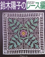 鈴木陽子のレース編