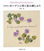 図案集 ガーデンに咲く花の刺しゅう