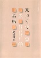家づくりの品格 : 戦後六〇年、日本の家づくりはまちがってきた