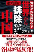 『習近平の独裁強化で世界から徹底的に排除され始めた中国』の電子書籍