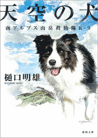 南アルプス山岳救助隊K-9 天空の犬