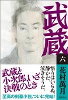 武蔵(六)
