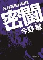 渋谷署強行犯係 密闘