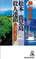 人情刑事・道原伝吉 松本-鹿児島殺人連鎖