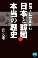 韓国人に教えたい 日本と韓国の本当の歴史