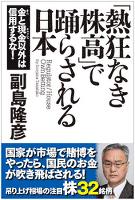 「熱狂なき株高」で踊らされる日本 金と現金以外は信用するな!