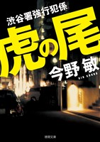 『渋谷署強行犯係 虎の尾』の電子書籍